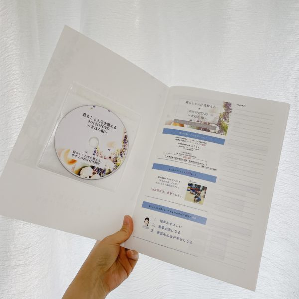 DVDとテキスト